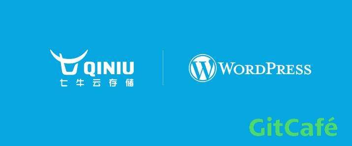 为WordPress添加七牛云存储功能-极客公园