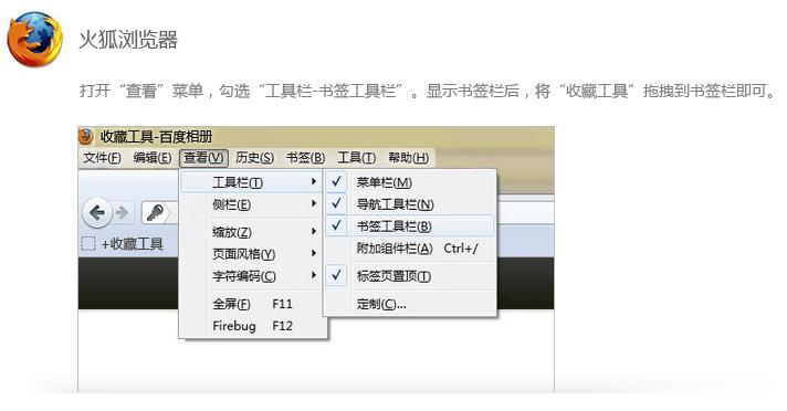 不同浏览器打开书签栏的方法