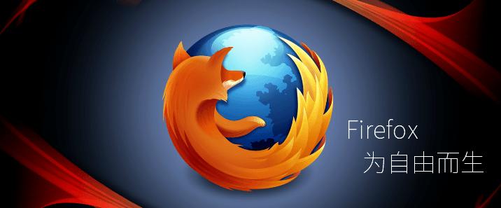解决火狐浏览器扩展版本不兼容问题