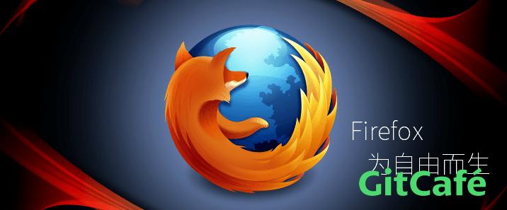 解决火狐浏览器扩展版本不兼容问题-极客公园