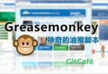 Greasemonkey ,神奇的油猴子脚本