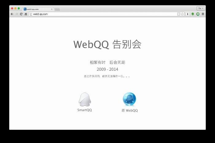 相聚有时,后会无期,web QQ 即将下线