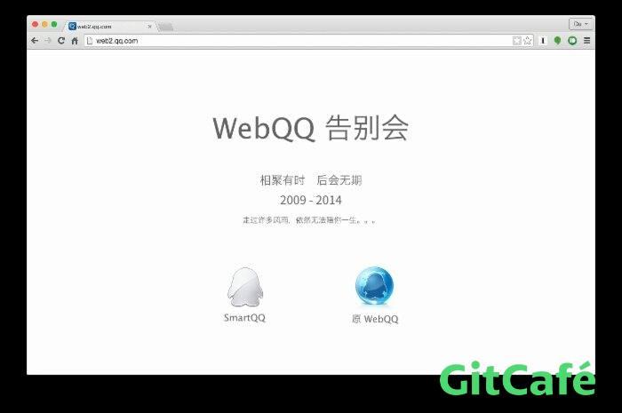 相聚有时,后会无期,web QQ 即将下线-极客公园