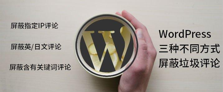三种代码方式彻底屏蔽WordPress垃圾评论