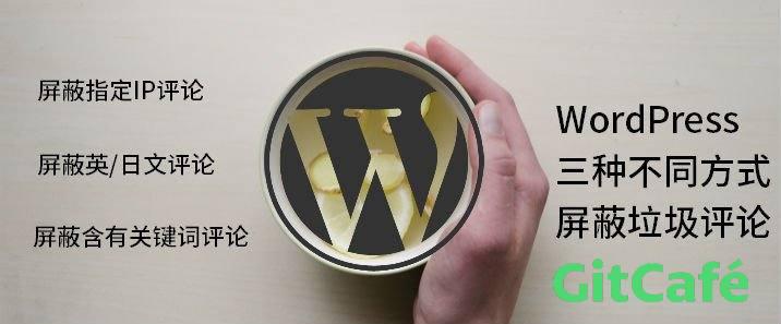 三种代码方式彻底屏蔽WordPress垃圾评论-极客公园