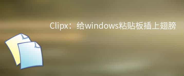 Clipx:极大增强windows的粘贴板功能[极度推荐]