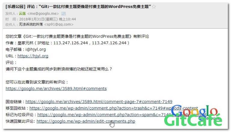 WordPress小技巧:给管理员评论邮件增加评论链接-极客公园
