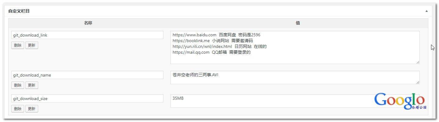 纯代码给WordPress网站添加独立下载页面功能