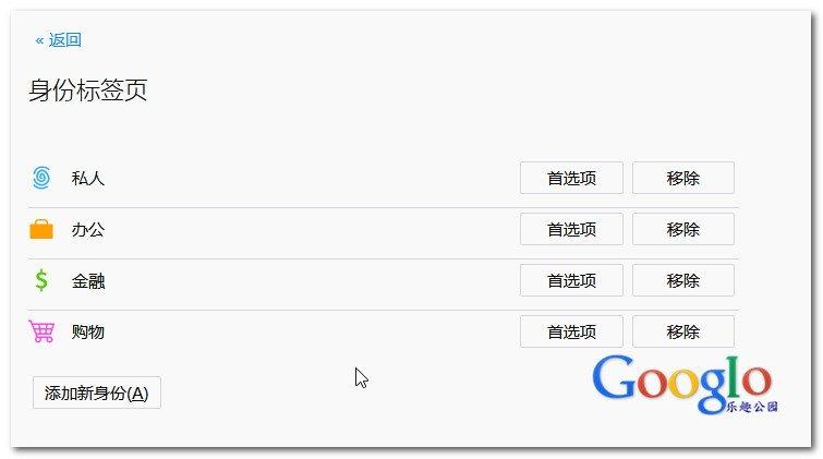 火狐浏览器开启自带的多马甲小号标签功能
