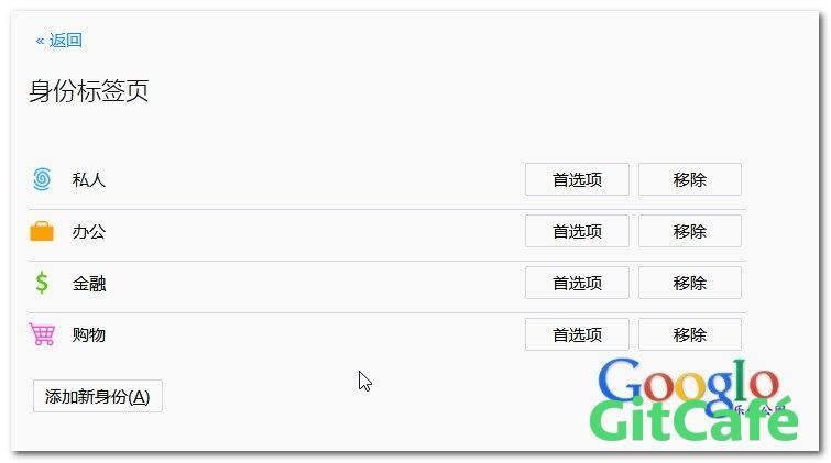 火狐浏览器开启自带的多马甲小号标签功能-极客公园