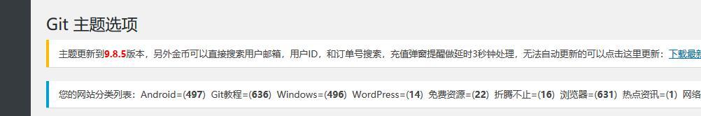 WordPress获取远程文件内容并显示出来