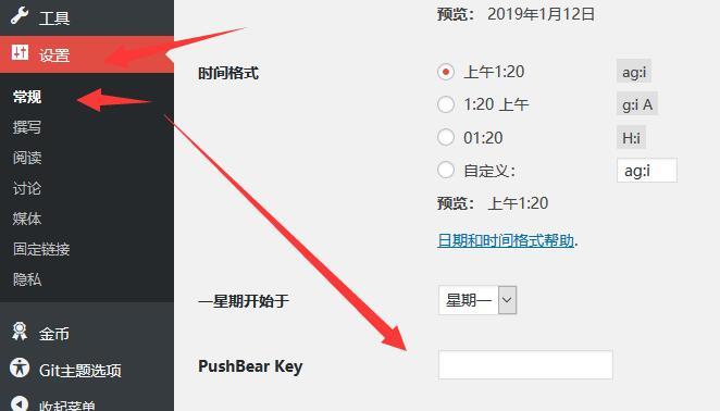利用PushBear给WordPress实现微信订阅推送功能