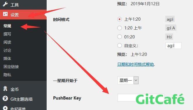 利用PushBear给WordPress实现微信订阅推送功能-极客公园