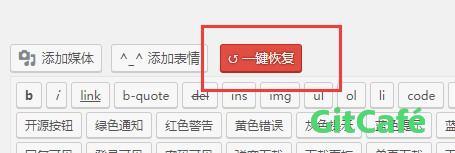 使用浏览器脚本给WordPress后台文章做实时容灾备份