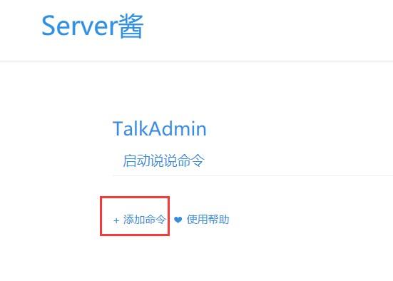 TalkAdmin:使用微信语音来发布WordPress文章