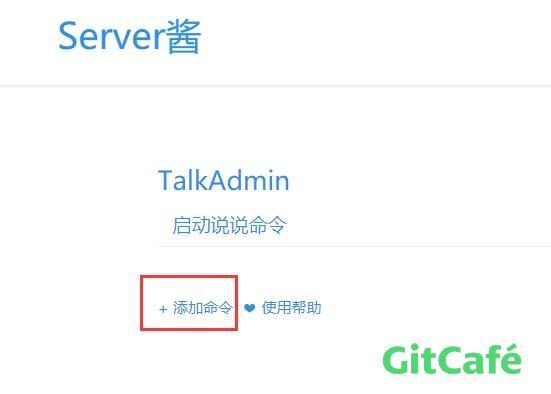 TalkAdmin:使用微信语音来发布WordPress文章-极客公园