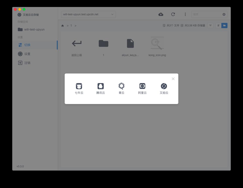 对象云存储客户端:支持管理多个对象云存储的工具