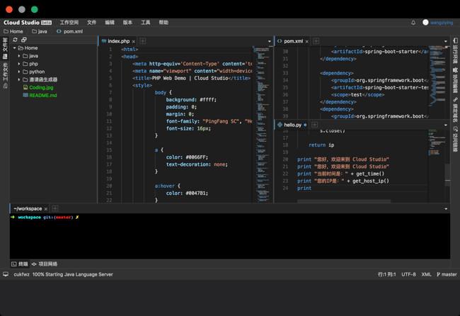 体验腾讯云&Coding的云端IDE工具Could Studio