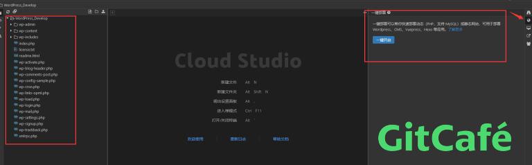 体验腾讯云&Coding的云端IDE工具Could Studio-极客公园