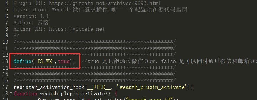 Weauth Login:安装启用即可立刻使用的微信登录插件