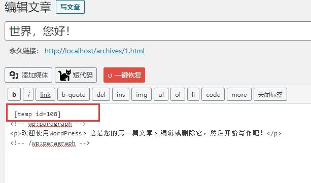 几行小代码实现一个WordPress内容模板的功能