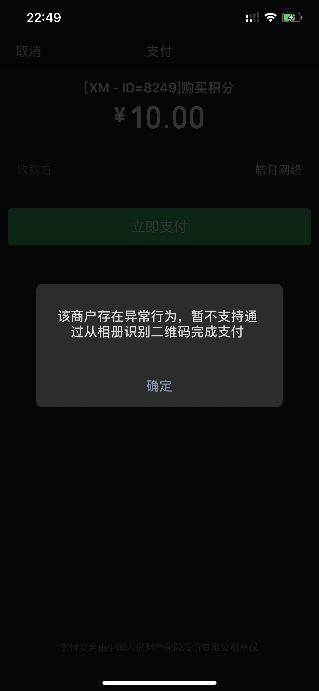 B2主题修改:使B2主题支持手机相册截图支付